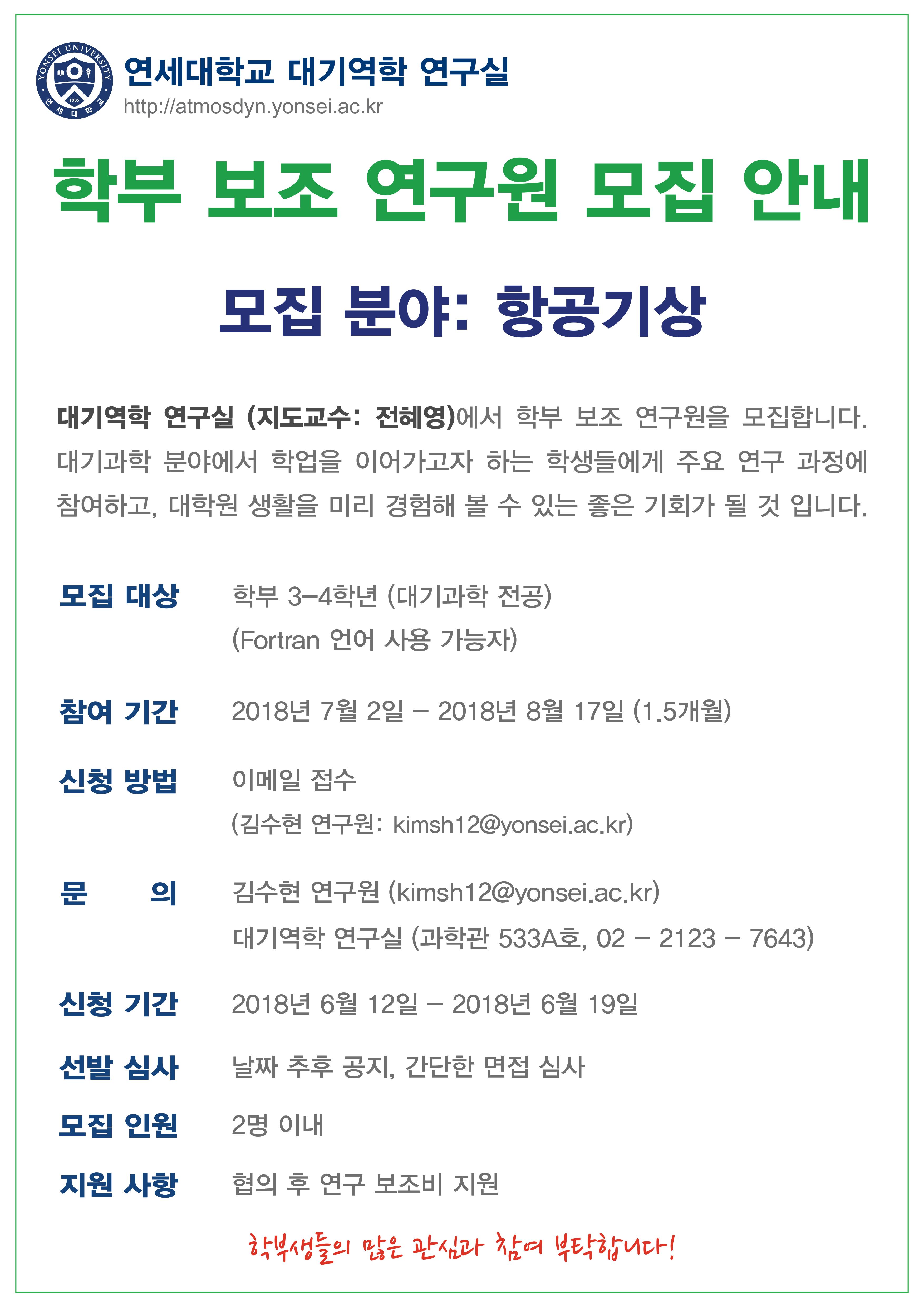 2018-여름인턴 모집.png
