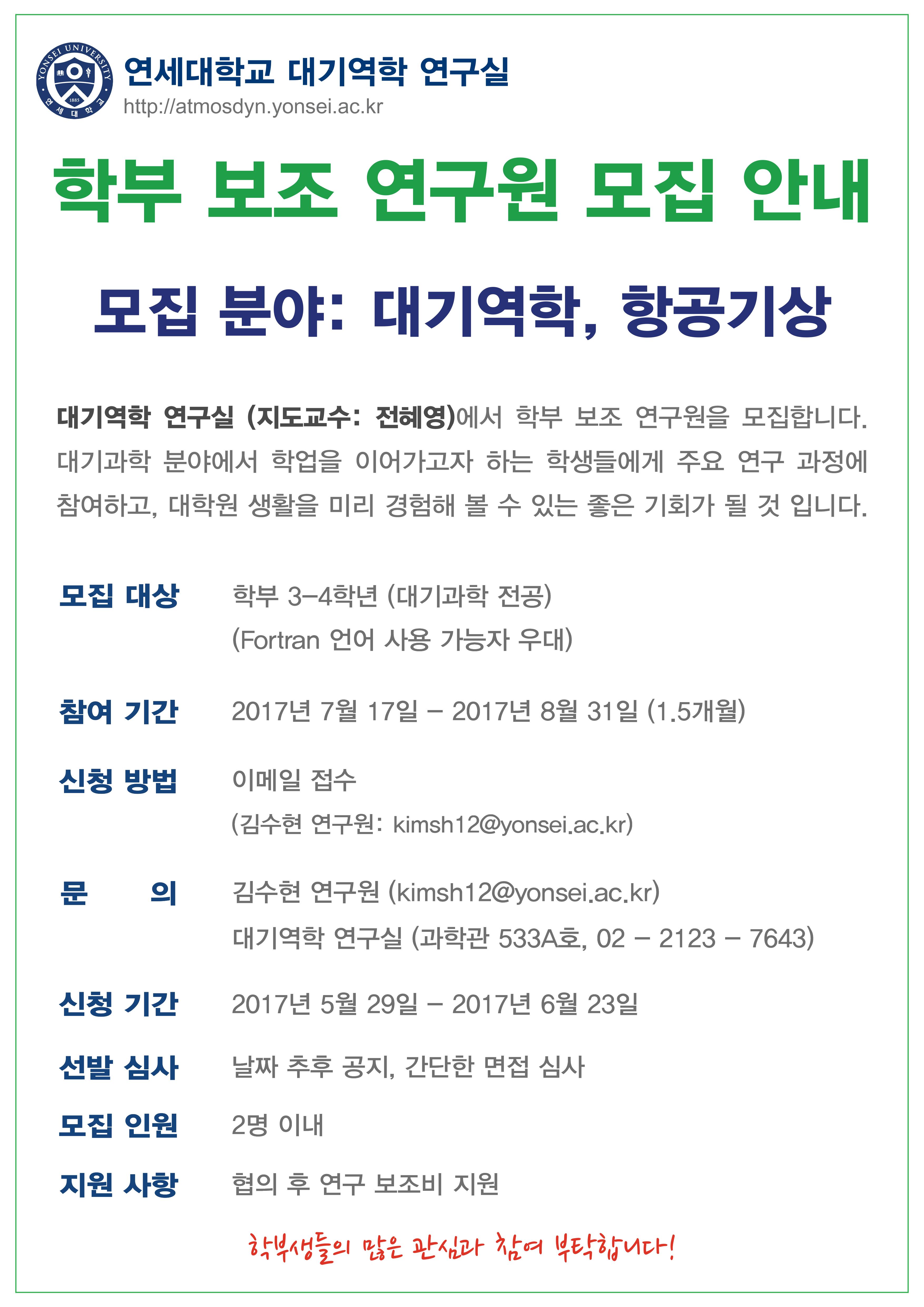 모집공고_인턴모집공고_17년도_하반기.png
