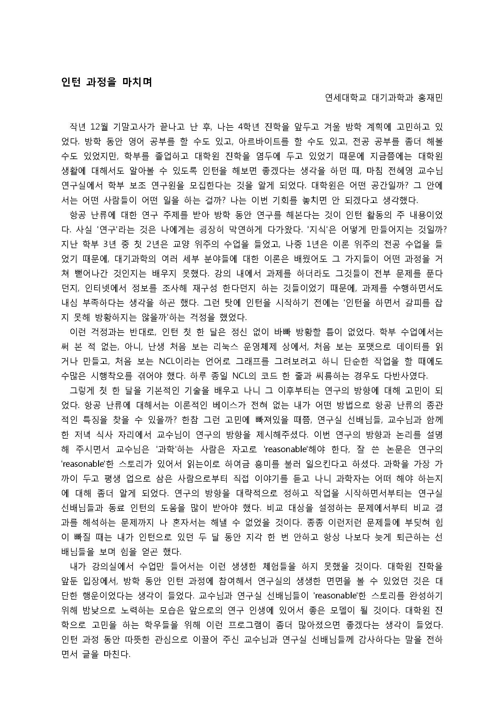 홍재민 인턴 후기.jpg