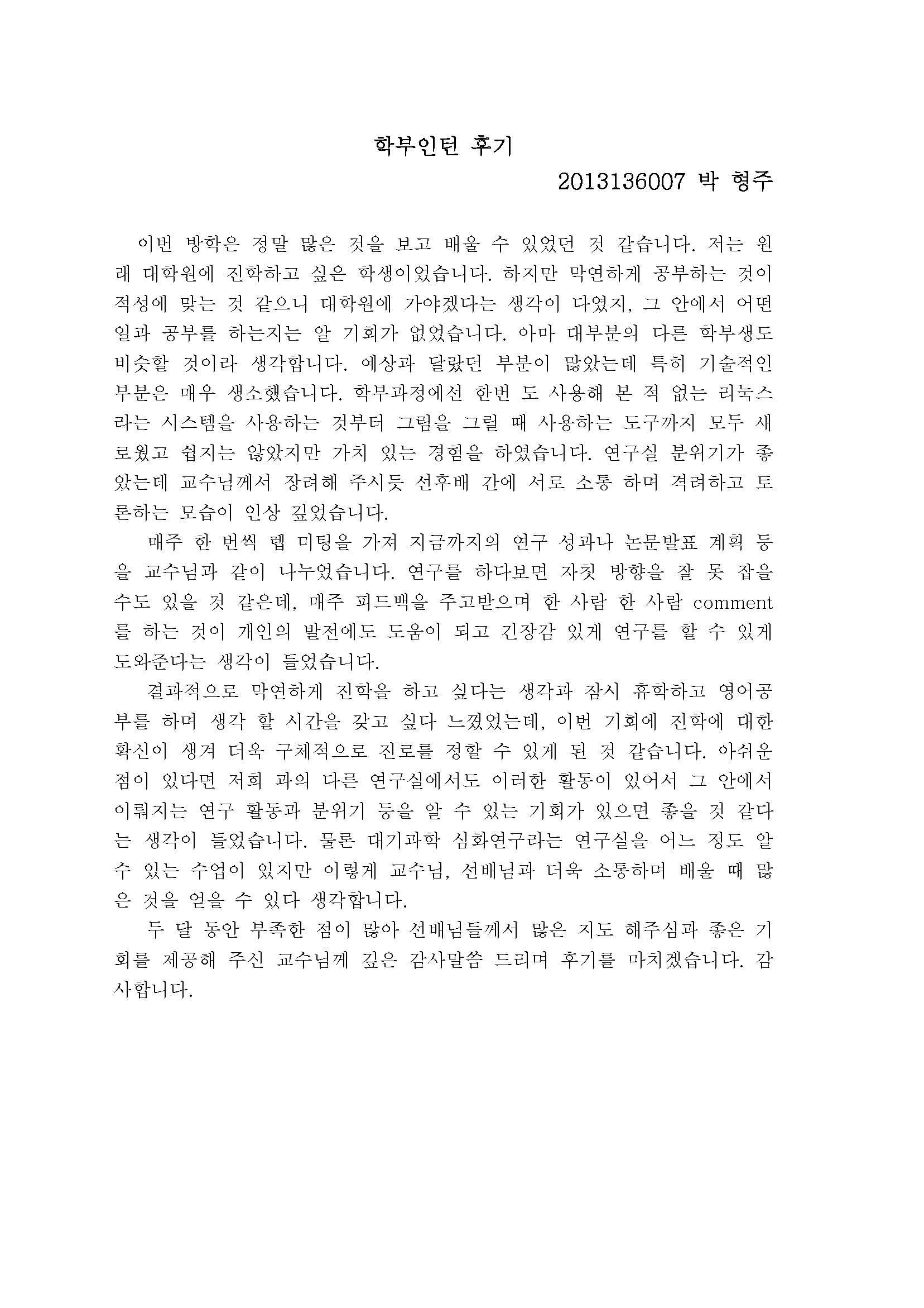 학부인턴 후기(박 형주)_페이지_1.jpg